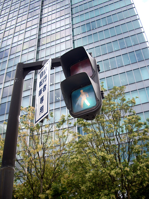 歩行者用信号の写真素材 フリー