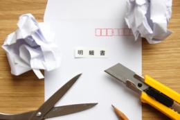 明細書を作成するイメージの無料写真素材